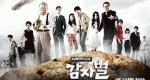 Potato Star 2013QR3 – Bild: tvN