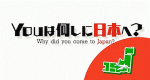 Why did you come to Japan? – Bild: TV Tokyo